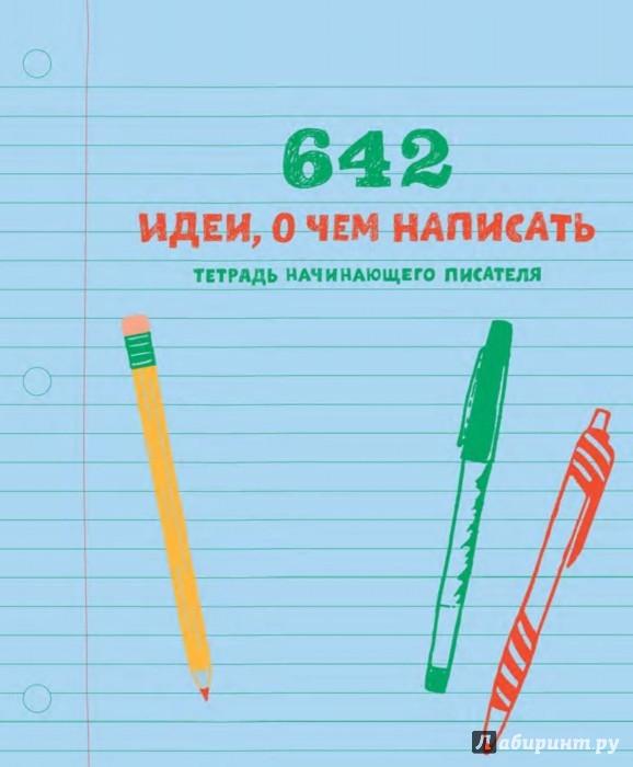 Иллюстрация 1 из 22 для 642 идеи, о чем написать. Тетрадь начинающего писателя | Лабиринт - книги. Источник: Лабиринт
