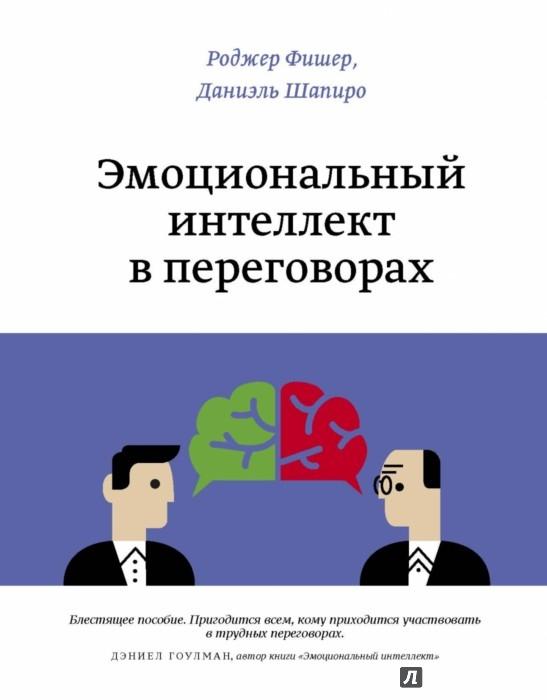 Иллюстрация 1 из 55 для Эмоциональный интеллект в переговорах - Фишер, Шапиро | Лабиринт - книги. Источник: Лабиринт