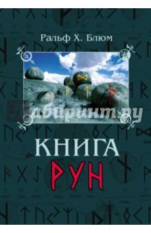 Книга Рун. Руководство пользования древним Оракулом. Руны викингов