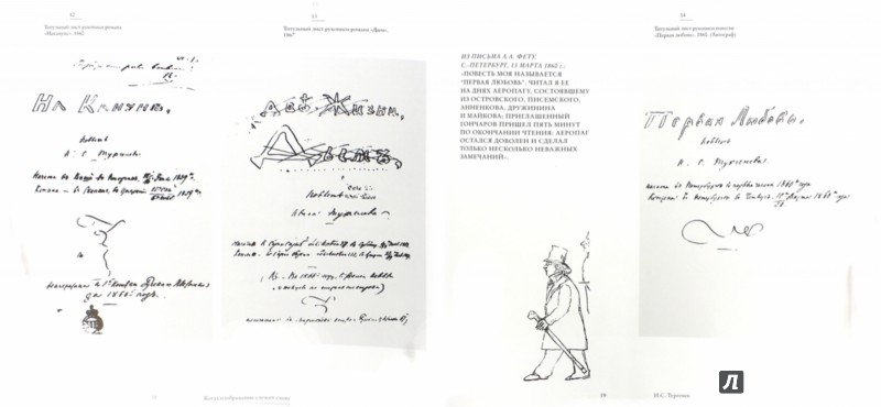 Иллюстрация 1 из 8 для Писатели рисуют. Когда изображение служит слову - Дмитриева, Пищулин, Тихомирова | Лабиринт - книги. Источник: Лабиринт