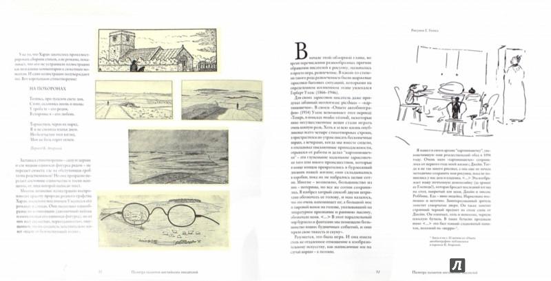 Иллюстрация 1 из 9 для Писатели рисуют. Палитра талантов английских писателей - Ксения Атарова | Лабиринт - книги. Источник: Лабиринт