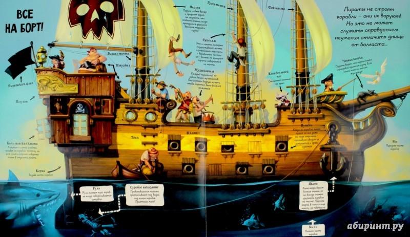 Иллюстрация 1 из 8 для Пираты. Практический курс - Либби Гамильтон | Лабиринт - книги. Источник: Лабиринт