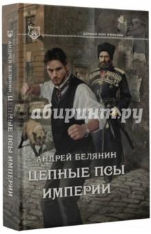 Цепные псы Империи олег шелонин виктор баженов серия белянин и компания комплект из 33 книг