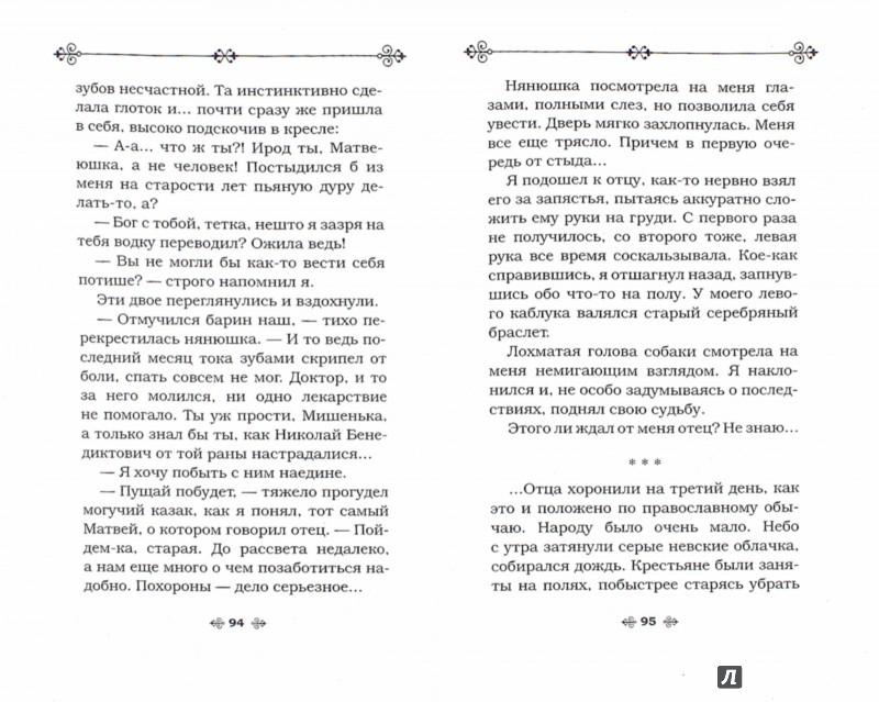 Иллюстрация 1 из 11 для Цепные псы Империи - Андрей Белянин | Лабиринт - книги. Источник: Лабиринт
