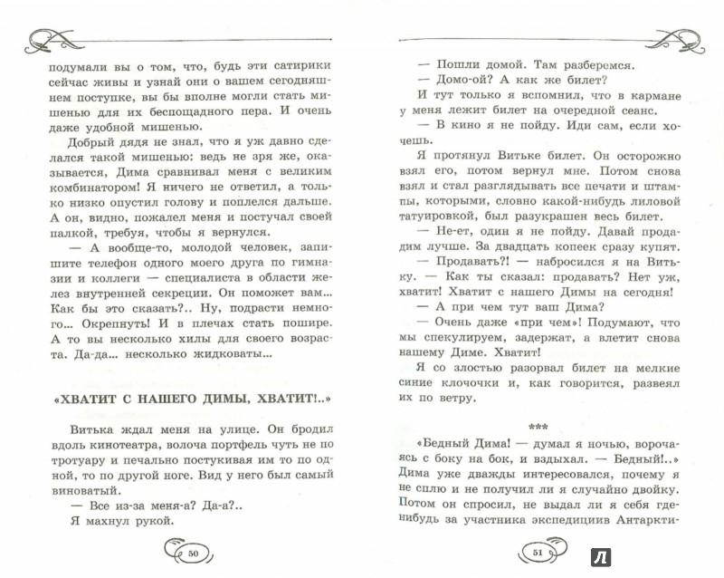 Иллюстрация 1 из 24 для Весёлые повести для детей - Анатолий Алексин   Лабиринт - книги. Источник: Лабиринт