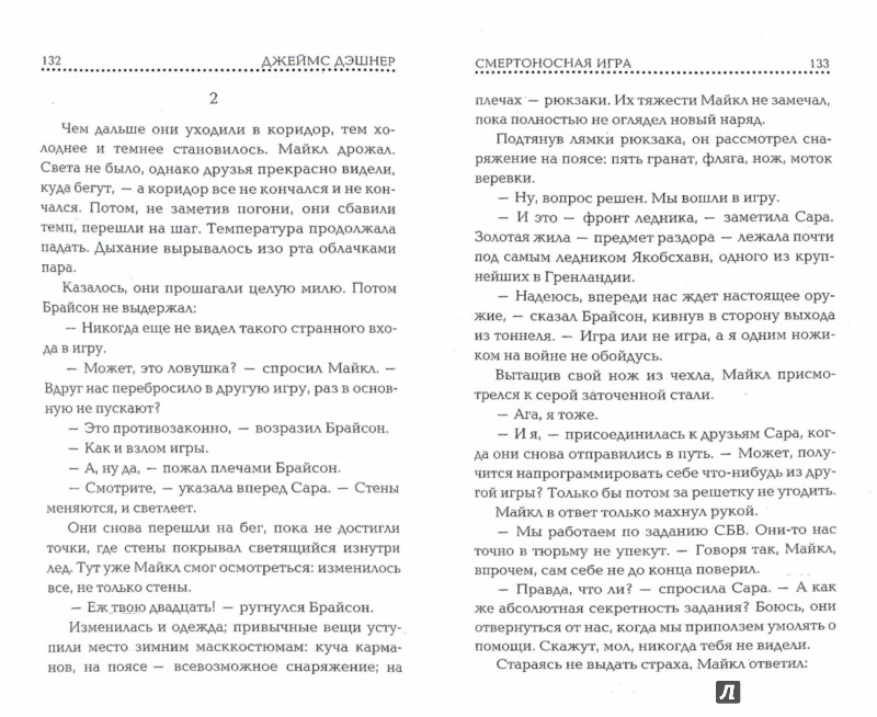 Иллюстрация 1 из 9 для Смертоносная игра - Джеймс Дэшнер | Лабиринт - книги. Источник: Лабиринт