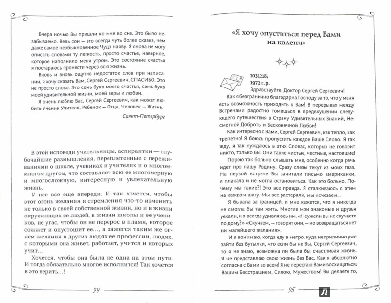 Иллюстрация 1 из 14 для Счастливая книга. Информационно-энергетическое Учение. Начальный курс - Сергей Коновалов | Лабиринт - книги. Источник: Лабиринт
