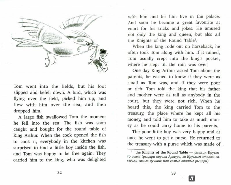 Иллюстрация 1 из 5 для Принцесса Кентербери и другие английские легенды | Лабиринт - книги. Источник: Лабиринт