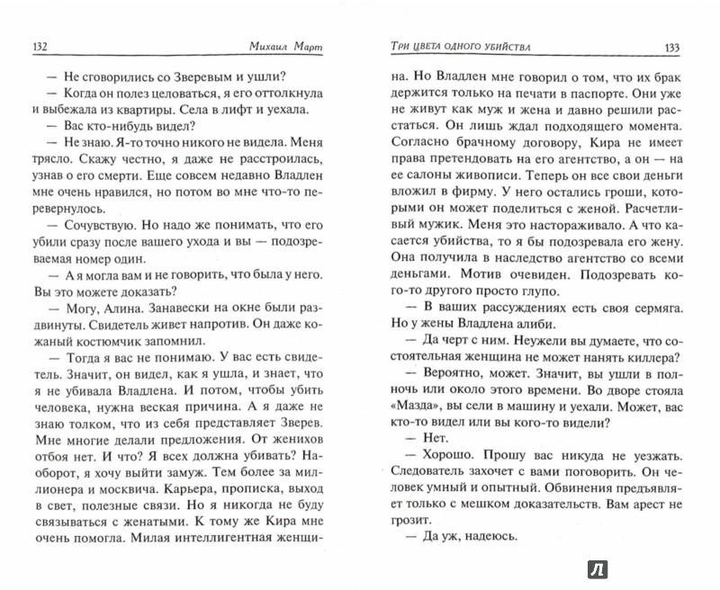 Иллюстрация 1 из 23 для Три цвета одного убийства - Михаил Март | Лабиринт - книги. Источник: Лабиринт