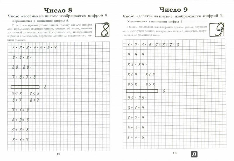 Иллюстрация 1 из 19 для Классические прописи по математике | Лабиринт - книги. Источник: Лабиринт