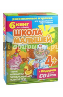 Набор книг Школа малышей для детей с 4-х лет (6 книг) (+CD) школа гениев математика для малышей от 2 х до 5 лет