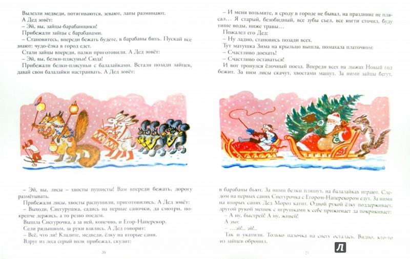 Иллюстрация 1 из 41 для Дед Мороз - Яков Тайц | Лабиринт - книги. Источник: Лабиринт