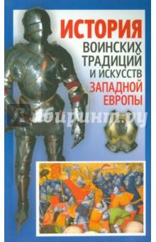 История воинских традиций и искусств Западной Европы