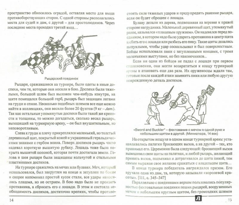 Иллюстрация 1 из 6 для История воинских традиций и искусств Западной Европы - Алексей Мандзяк | Лабиринт - книги. Источник: Лабиринт