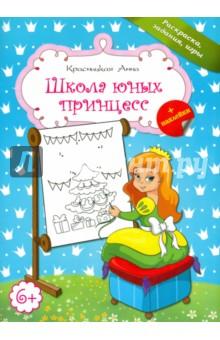 Школа юных принцесс (голубая)