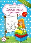Школа юных принцесс