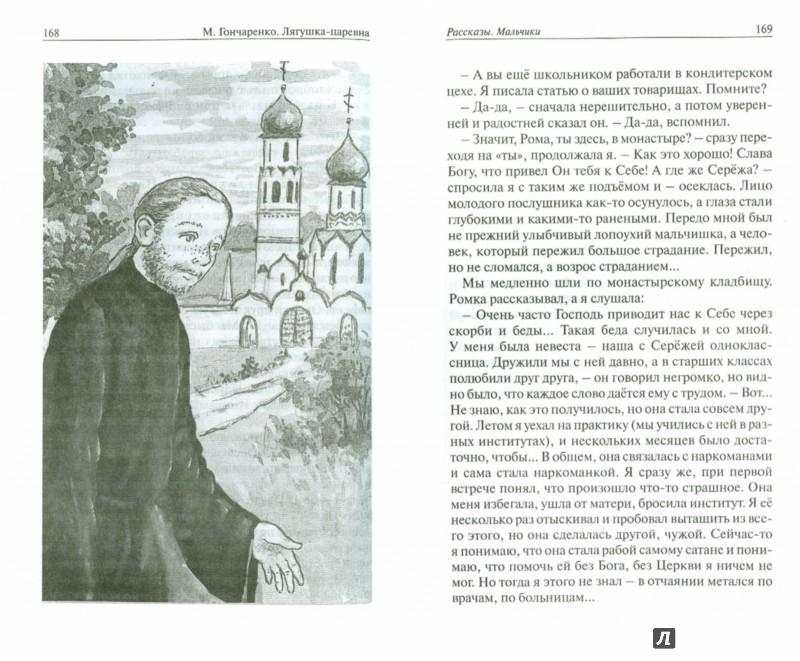 Иллюстрация 1 из 5 для Лягушка-царевна - Марина Гончаренко | Лабиринт - книги. Источник: Лабиринт