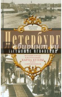 Петербург. Застывшие мгновения. История города