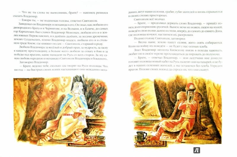 Иллюстрация 1 из 30 для Страницы истории нашей Родины - Сергей Голицын | Лабиринт - книги. Источник: Лабиринт