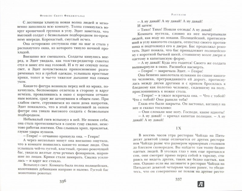 Иллюстрация 1 из 14 для Великий Гэтсби - Фрэнсис Фицджеральд | Лабиринт - книги. Источник: Лабиринт