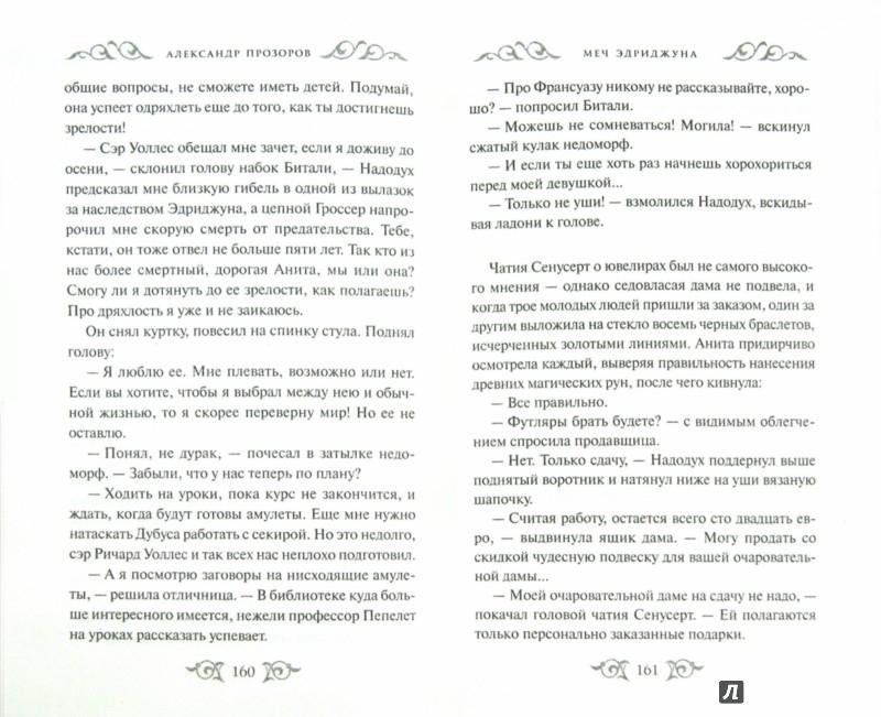 Иллюстрация 1 из 7 для Меч Эдриджуна - Александр Прозоров | Лабиринт - книги. Источник: Лабиринт