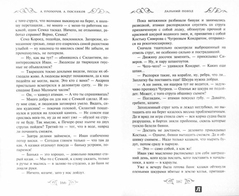 Иллюстрация 1 из 11 для Дальний поход - Прозоров, Посняков | Лабиринт - книги. Источник: Лабиринт