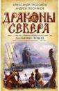 Дальний поход, Прозоров Александр Дмитриевич,Посняков Андрей Анатольевич