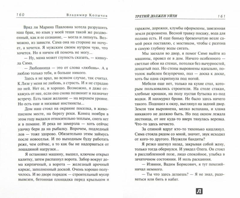 Иллюстрация 1 из 33 для Третий должен уйти - Владимир Колычев | Лабиринт - книги. Источник: Лабиринт