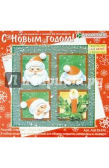 """Набор для конструирования открытки """"С Новым годом!"""" (АШ 23-510)"""