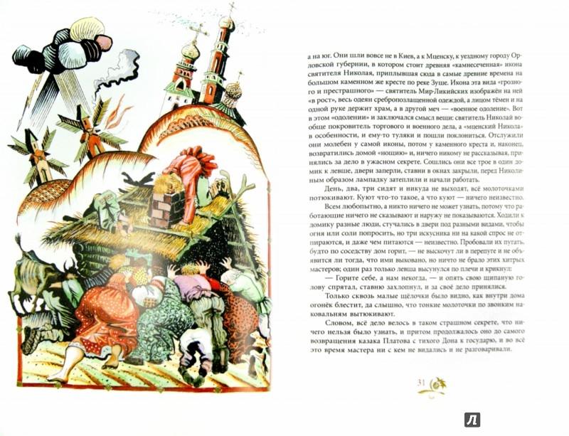 Иллюстрация 1 из 34 для Левша. Сказ о тульском косом левше и о стальной блохе - Николай Лесков   Лабиринт - книги. Источник: Лабиринт