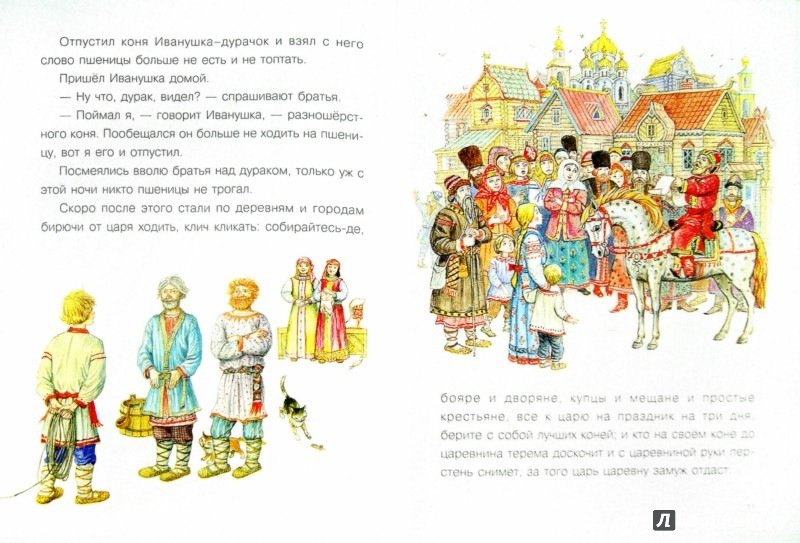 Иллюстрация 1 из 37 для Сивка-бурка | Лабиринт - книги. Источник: Лабиринт