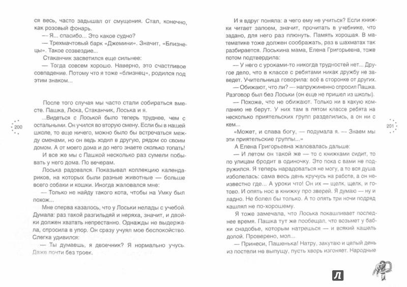 Иллюстрация 1 из 25 для Семь фунтов брамсельного ветра - Владислав Крапивин   Лабиринт - книги. Источник: Лабиринт