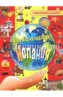 Испания. Энциклопедия для детей лисовецкая а сост сша энциклопедия для детей