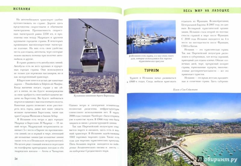 Иллюстрация 1 из 11 для Испания. Энциклопедия для детей | Лабиринт - книги. Источник: Лабиринт