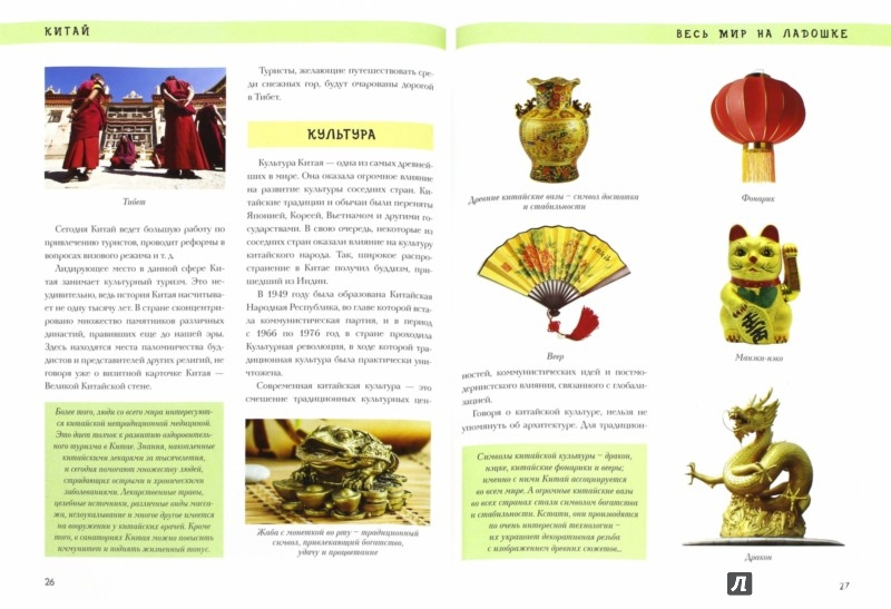 Иллюстрация 1 из 6 для Китай. Энциклопедия для детей   Лабиринт - книги. Источник: Лабиринт