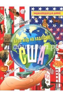 США. Энциклопедия для детей лисовецкая а сост сша энциклопедия для детей