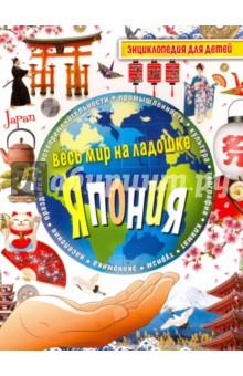 Япония. Энциклопедия для детей лисовецкая а сост сша энциклопедия для детей