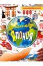 Япония. Энциклопедия для детей