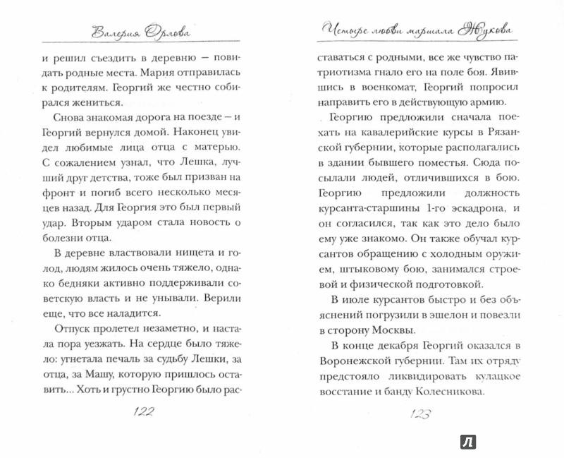 Иллюстрация 1 из 2 для Четыре любви маршала Жукова. Любовь как бой - Валерия Орлова | Лабиринт - книги. Источник: Лабиринт