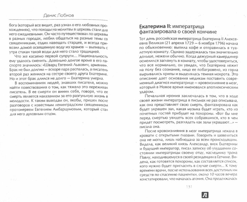 Иллюстрация 1 из 7 для Мистика в жизни выдающихся людей - Денис Лобков | Лабиринт - книги. Источник: Лабиринт
