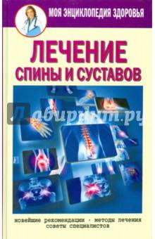 Лечение спины и суставов. Новейшие рекомендации. Методы лечения. Советы специалистов