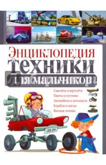 Энциклопедия техники для мальчиков цеханский с п энциклопедия техники для мальчиков