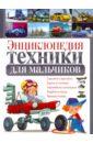 Энциклопедия техники для мальчиков, Школьник Юрий Михайлович