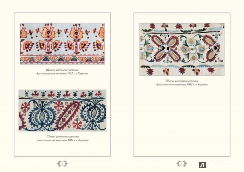 Иллюстрация 1 из 5 для Мотивы украинского орнамента - Н. Васильева | Лабиринт - книги. Источник: Лабиринт