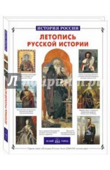 Летопись русской истории а н поляков историография русской истории