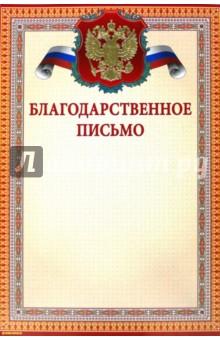 Благодарственное письмо (13526)