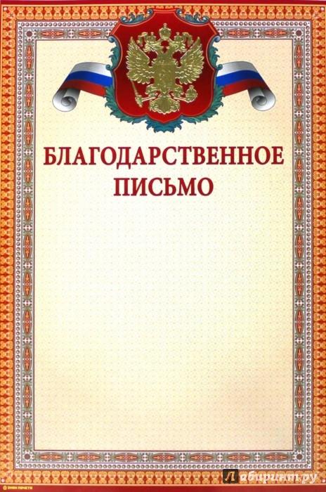 Иллюстрация 1 из 2 для Благодарственное письмо (13526) | Лабиринт - сувениры. Источник: Лабиринт