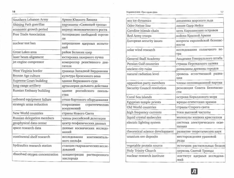 Иллюстрация 1 из 23 для Упражнения для синхрониста. Вертолет береговой охраны - Фалалеев, Малофеева | Лабиринт - книги. Источник: Лабиринт