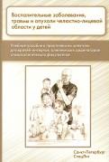 Воспалительные заболевания, травмы и опухоли челюстно-лицевой области у детей. Учебное пособие