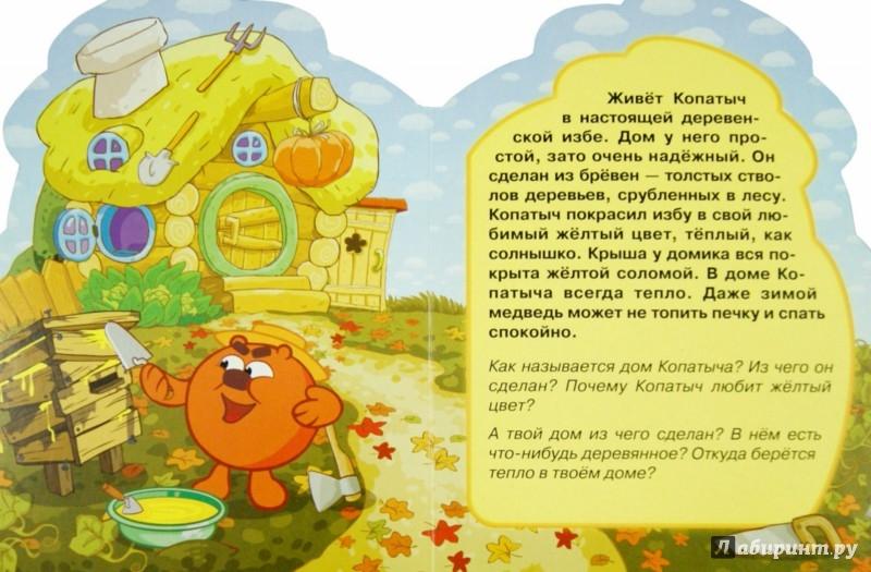 Иллюстрация 1 из 10 для Смешарики. Копатыч | Лабиринт - книги. Источник: Лабиринт